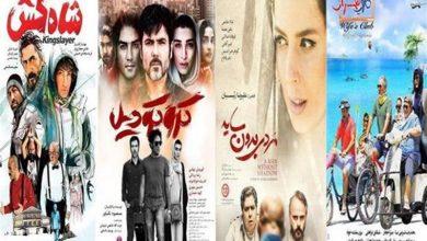Photo of چه فیلم هایی در سینماهای مشهد اکران میشود  ؟