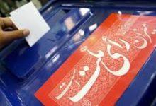 Photo of شعب اخذ رای در مشهد ۳۸ درصد افزایش یافت