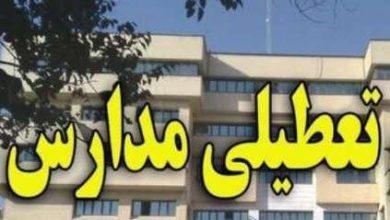 Photo of احتمال تعطیلی مدارس خراسان رضوی در روز شنبه