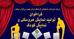 Photo of فراخوان تولید نمایش با موضوع «فرهنگ شهروندی»