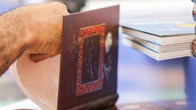 Photo of کتاب «سلمان فارسی از آستان تا آسمان اهل بیت (ع)» از سوی بهنشر منتشر شد
