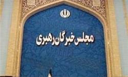 Photo of ثبت نام قطعی ۸ داوطلب شرکت در انتخابات میان دورهای مجلس خبرگان در خراسانرضوی