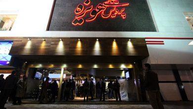 Photo of دو سینما در مشهد تعطیل شد