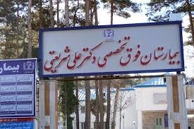 تصویر خدمات تخصصی قلب و عروق بیمارستان شریعتی مشهد از سر گرفته شد