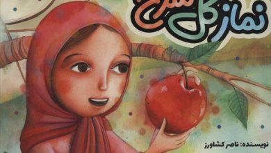 Photo of کتاب «نماز گل سرخ» ویژه کودکان منتشر شد