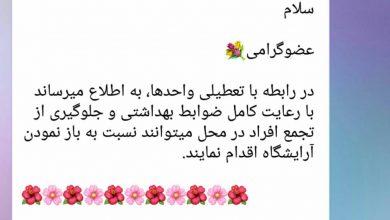 Photo of اقدام عجیب اتحادیه آرایشگرها زنانه مشهد: با احتیاط بازکنید!