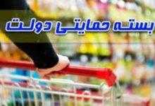 Photo of سه میلیون خانوار ایرانی مشمول دریافت بسته های جدید حمایتی