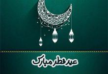 Photo of تبریک عید فطر