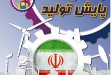 Photo of ستاد رسانه ای پایش تولید در خراسان رضوی آغاز بکار کرد