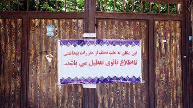 Photo of ۱۲ تالار عروسی در مشهد مهروموم شد