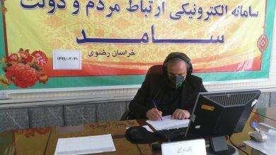 Photo of پاسخگویی استاندار خراسان رضوی در سامانه سامد