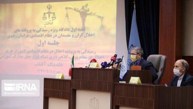 """Photo of نخستین جلسه دادگاه پرونده """"هلدینگ آفتاب"""" در مشهد برگزار شد"""