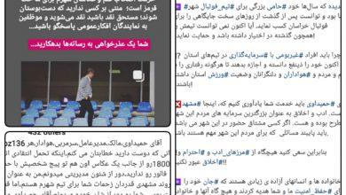 Photo of اهانت مالک باشگاه شهرخودرو به خبرنگاران و عکاسان
