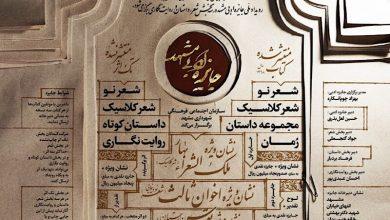 تصویر از مهلت ارسال آثار برای جایزه ادبی مشهد تمدید شد