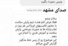 تصویر پاسخ ریاست شورای شهر مشهد به موضوع راننده بیتوجه به بیمار کرونایی در اتوبوس