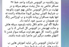 Photo of رانندگان حمل و نقل عمومی مشهد نیازمند آموزش نحوه برخورد با بیماران کرونایی هستند