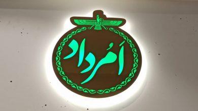 تصویر از گالری پیشه های دستی امرداد